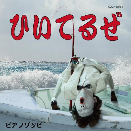 アルバム『ひいてるぜ』 (okmusic UP's)