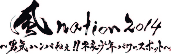 『風nation2014〜男気ハンパねぇ!!不良少年パワースポット〜 supported by カーセブン』ロゴ (okmusic UP\'s)