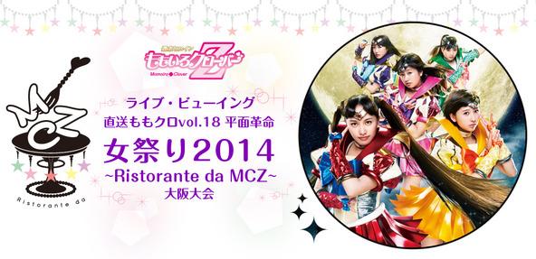 ライブ・ビューイング「直送ももクロvol.18 平面革命『女祭り2014~Ristorante da MCZ~』大阪大会」   (okmusic UP's)