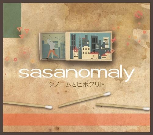 EP「シノニムとヒポクリト」 (okmusic UP's)