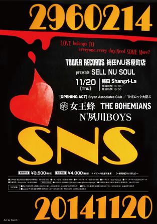 タワーレコード梅田NU茶屋町店 presents「SELL NU SOUL」  (okmusic UP's)