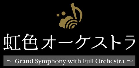 「虹色オーケストラ ~Grand Symphony with Full Orchestra~」 (okmusic UP's)