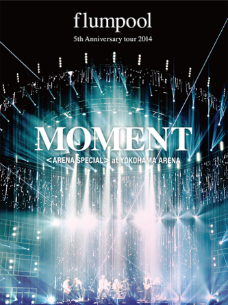 Blu-ray&DVD 『flumpool 5th Anniversary tour 2014 「MOMENT」 〈ARENA SPECIAL〉 at YOKOHAMA ARENA』 (okmusic UP's)