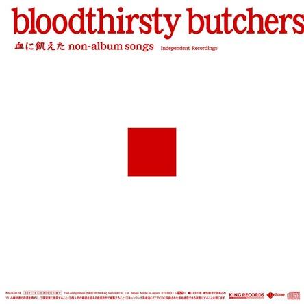 アルバム『血に飢えたnon-album songs≪Independent Recordings≫』 (okmusic UP's)
