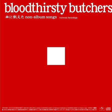 アルバム『血に飢えたnon-album songs≪Universal Recordings≫』 (okmusic UP's)