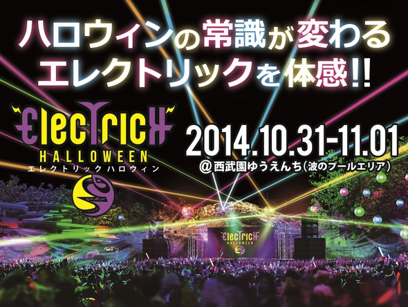 「ELECTRICK Halloween 2014」 (okmusic UP\'s)