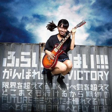 シングル「ふらいはい!!!」 初回限定盤Aジャケット写真 (okmusic UP's)
