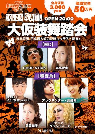 「ageHa・ハロウィン2014 -大仮装舞踏会-」 (okmusic UP\'s)