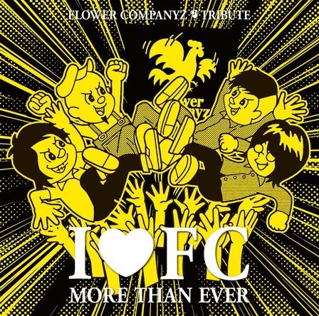 アルバム『I❤FC MORE THAN EVER ~FLOWER COMPANYZ TRIBUTE~』 (okmusic UP's)