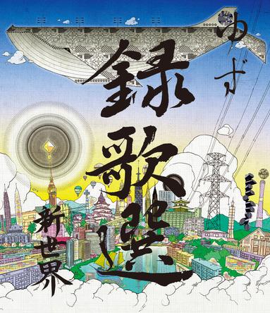 Blu-ray  『録歌選 新世界』 (okmusic UP's)