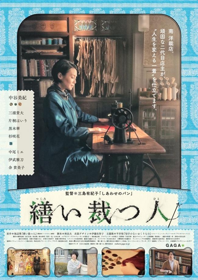 映画『繕い裁つ人』ポスター