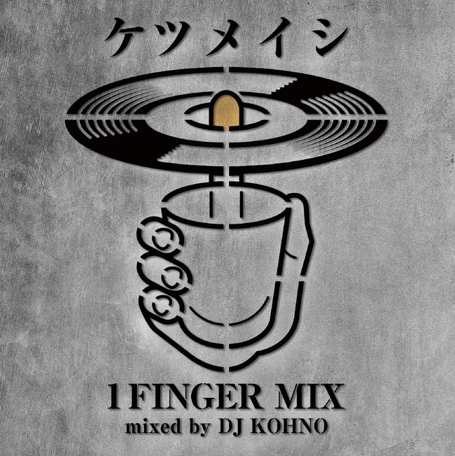 アルバム『ケツメイシ 1 FINGER MIX mixed by DJ KOHNO』