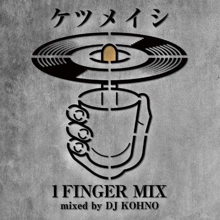 アルバム『ケツメイシ 1 FINGER MIX mixed by DJ KOHNO』 (okmusic UP's)