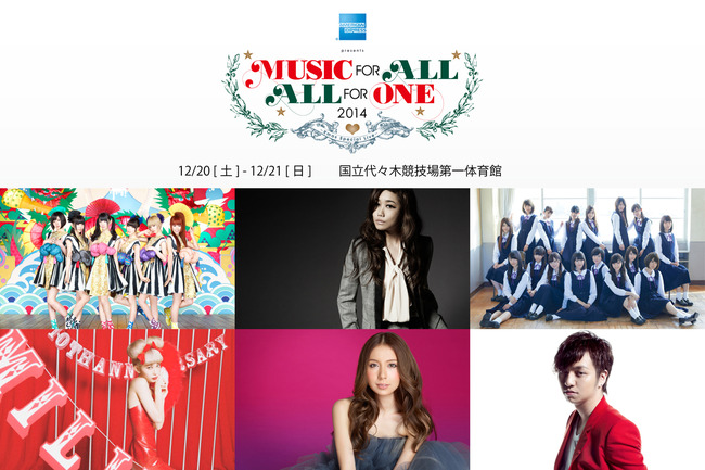「MUSIC FOR ALL, ALL FOR ONE 2014」