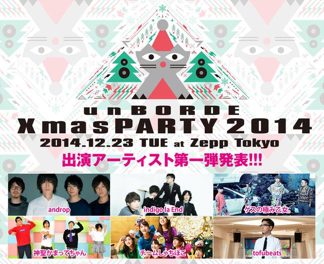「unBORDE Xmas PARTY 2014」第一弾出演者
