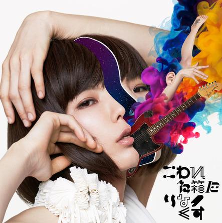 アルバム『こわれた箱にりなっくす』【初回限定盤】(CD+DVD) (okmusic UP's)