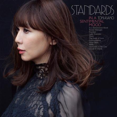 アルバム『STANDARDS in a sentimental mood ~土岐麻子ジャズを歌う~』 (okmusic UP's)