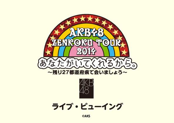 「AKB48 全国ツアー2014 あなたがいてくれるから。~残り27都道府県で会いましょう~」ライブ・ビューイング (okmusic UP's)