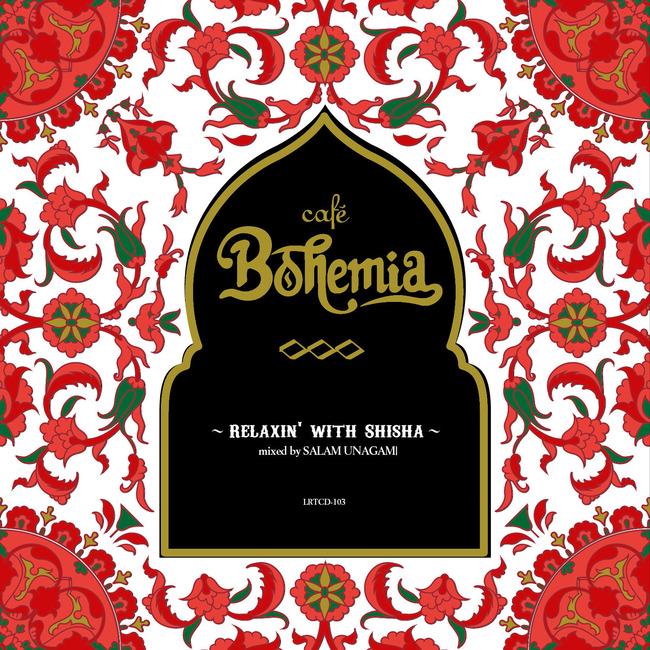 アルバム『Café Bohemia Relaxin'With Shisha  mixed byサラーム海上』