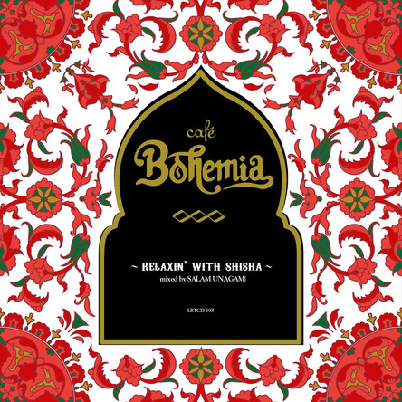 アルバム『Café Bohemia Relaxin'With Shisha  mixed byサラーム海上』 (okmusic UP's)