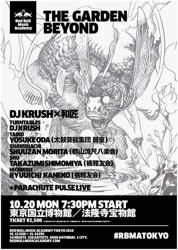 DJ Krush Milight