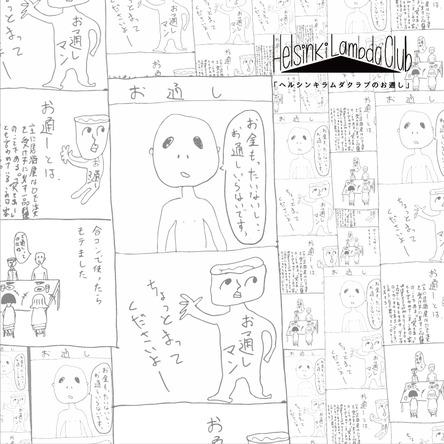シングル「ヘルシンキラムダクラブのお通し」 (okmusic UP's)