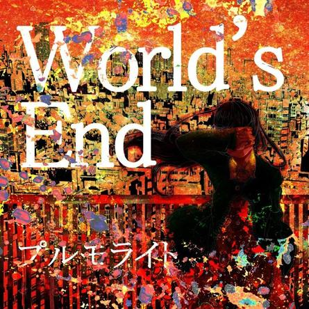 ミニアルバム『World's End』 (okmusic UP's)