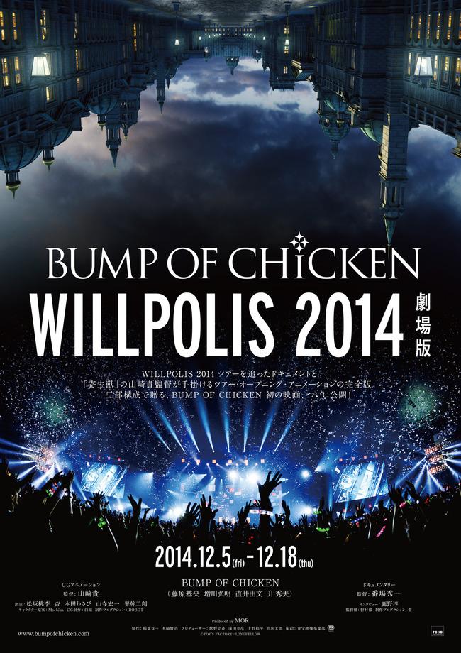 "『BUMP OF CHICKEN""WILLPOLIS 2014""劇場版』"