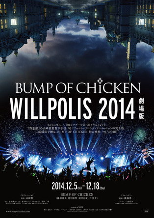"『BUMP OF CHICKEN""WILLPOLIS 2014""劇場版』 (okmusic UP's)"