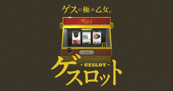 """オリジナルゲーム""""ゲスロット"""" (okmusic UP's)"""