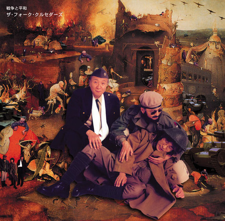 アルバム『戦争と平和』 (okmusic UP\'s)