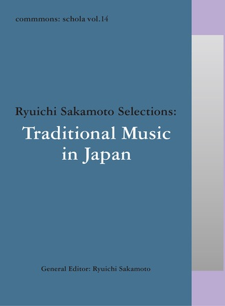 『commmons: schola vol.14 Ryuichi Sakamoto Selections: Traditional Music in Japan』 (okmusic UP's)
