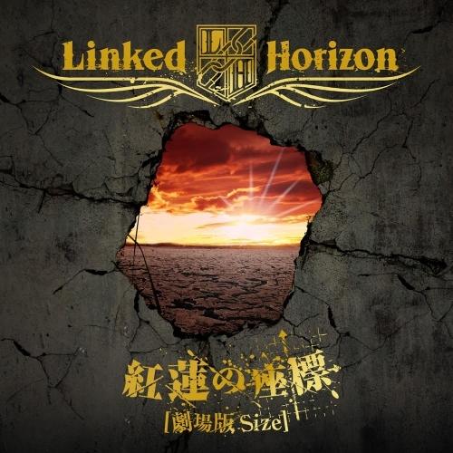 Linked Horizon「紅蓮の座標 [劇場版Size]」配信用ジャケット