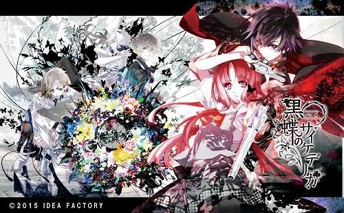 PS Vita「黒蝶のサイケデリカ」メインビジュアル (C)2015 IDEA FACTORY