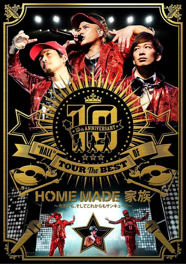 """DVD 『10th ANNIVERSARY""""HALL""""TOUR THE BEST OF HOME MADE 家族 ~今までも、そしてこれからもサンキュー!!~ at 渋谷公会堂 』"""
