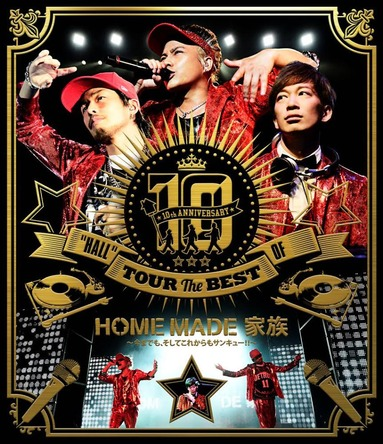 """Blu-ray  『10th ANNIVERSARY""""HALL""""TOUR THE BEST OF HOME MADE 家族 ~今までも、そしてこれからもサンキュー!!~ at 渋谷公会堂 』 (okmusic UP's)"""