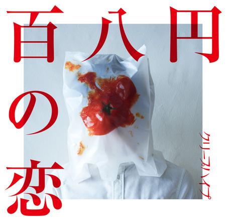 シングル「百八円の恋」【通常盤】(CD) (okmusic UP's)