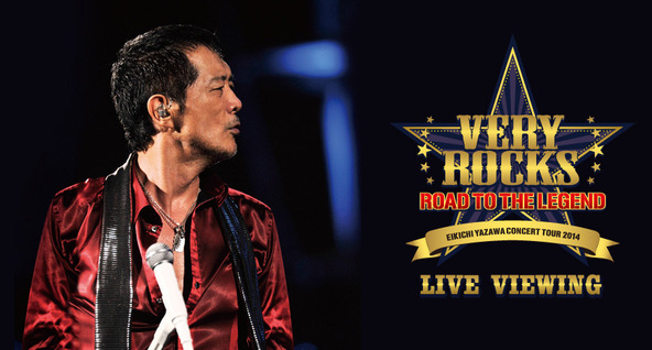 EIKICHI YAZAWA CONCERT TOUR 2014「VERY ROCKS ~ROAD TO THE LEGEND~」ライブ・ビューイング (okmusic UP's)