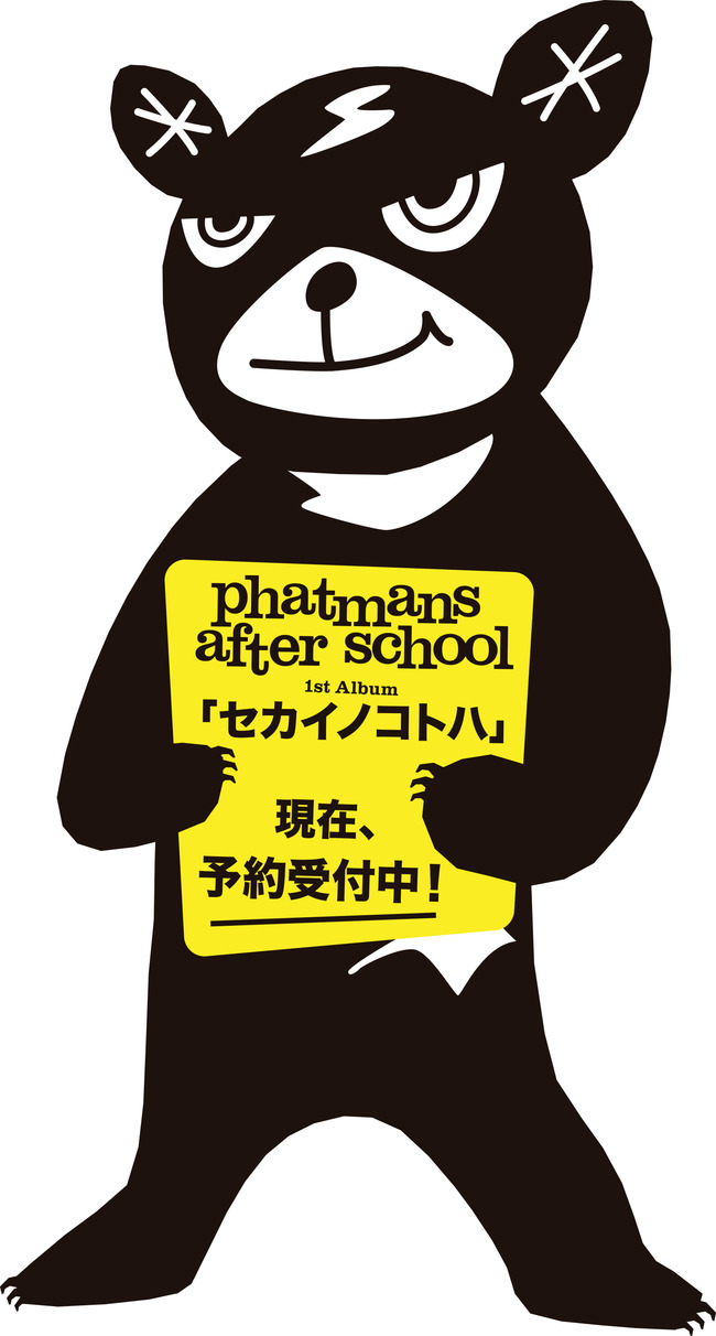 phatmans after school