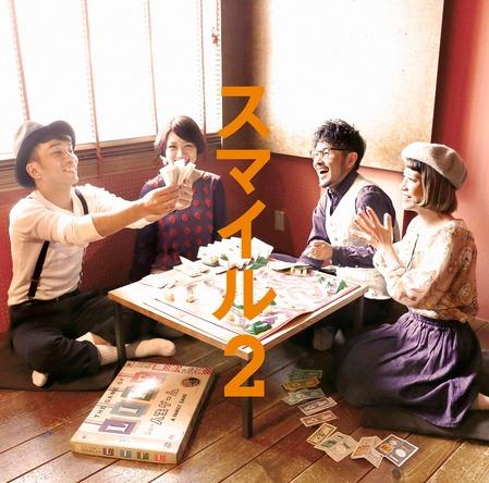 アルバム『スマイル2』 (okmusic UP's)
