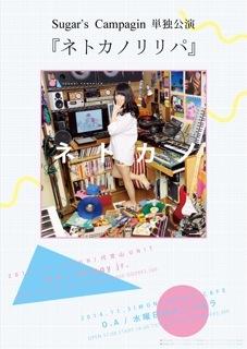 Sugar's Campaign単独公演『ネトカノリリパ』 (okmusic UP's)