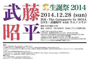 「武藤昭平 生誕祭2014」 (okmusic UP's)