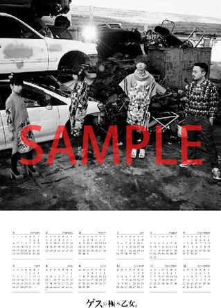 魅力がすごいカレンダーポスター2015 (okmusic UP\'s)
