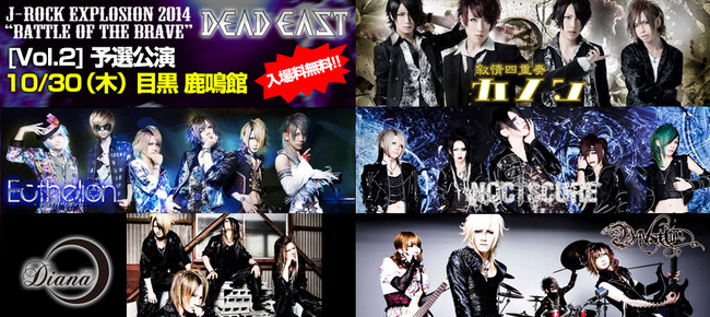 "『J-ROCK EVOLUTION 2014 ""BATTLE OF THE BRAVE"" 【DEAD EAST】[Vol.2]予選公演』"