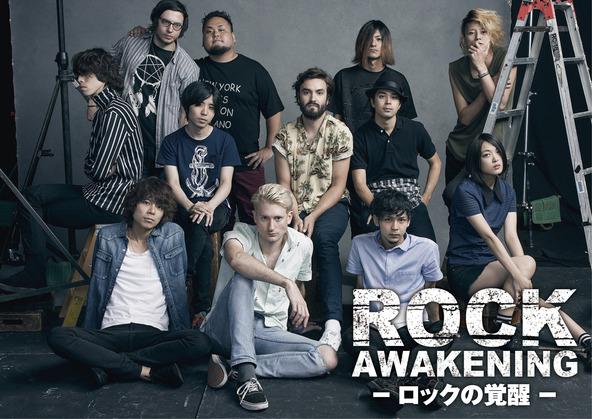 イベントキャンペーン「ロックの覚醒~ROCK AWAKENING~」 (okmusic UP's)