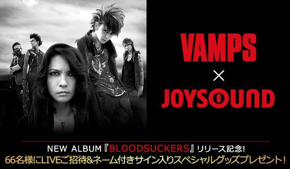 「VAMPS×JOYSOUND」  コラボキャンペーン (okmusic UP's)