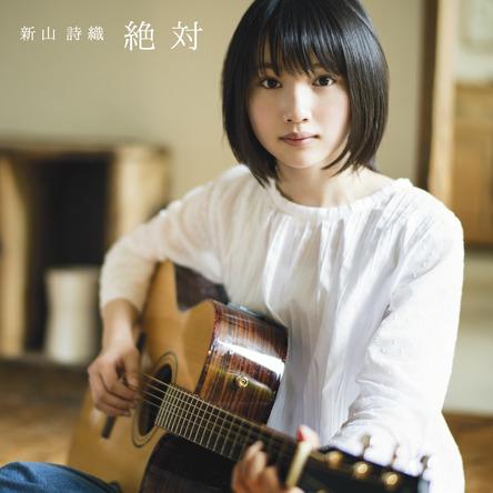 シングル「絶対」【初回限定盤】(CD+DVD) (okmusic UP's)
