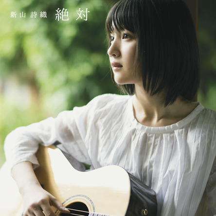 シングル「絶対」【LIVE盤】(CD+DVD) (okmusic UP's)