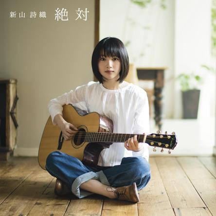 シングル「絶対」【通常盤】(CD) (okmusic UP's)