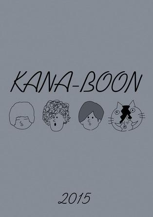 「奥義!KANA-BOON超合体BOX」2015年版カレンダーノート (okmusic UP's)